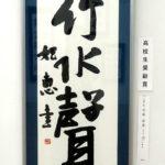 北畠 妃恵(高校生奨励賞)