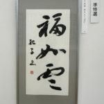 吉岡 紀子(準特選)