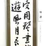 壷井 尚子(特選)