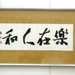 川口 康子(準特選)