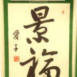 ルメール愛子(秀作)