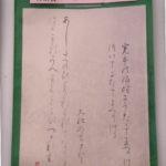 ローゼンフェルド朋子(特別賞)