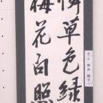 仲井 照子(秀作)