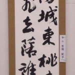 吉岡 紀子(秀作)