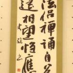 国貞 史絵(入選)