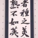 壷井 尚子(入選)