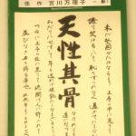 宮川 万理子(佳作)