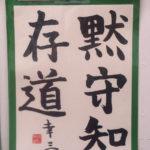 山本 幸三(佳作)