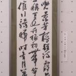 川端 正廣(委嘱)