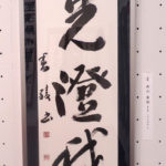 森山 香綾(委嘱)