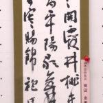 田辺 由美((貞香会会長賞)