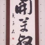 酒井 貞子(秀作)