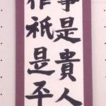髙橋 英美子(秀作)