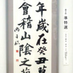壷井 尚子(準特選)