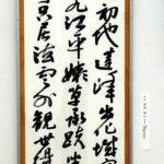 津田 雅代