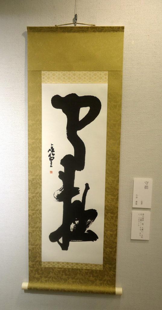 今井 泰篁(青山書道教室講師)
