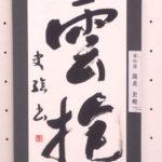 国貞 史絵(準特選)