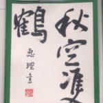 山中 恵理(秀作)