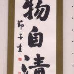 齋藤 節子(入選)
