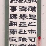 江藤 静蘭(貞香会会長賞)