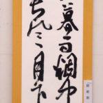 田村 美佐子(貞香会会長賞)