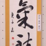 酒井 貞子(準特選)
