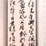 関口 恵子(委嘱)