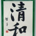 関 智子(特選)3