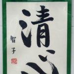 関 智子(特選)4