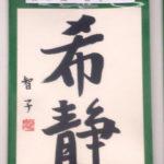 関 智子(秀作)5