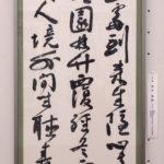 青木 香蕗(委嘱)