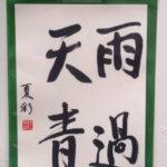 髙濱 夏彩(佳作)